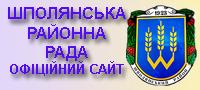 Шполянська районна рада
