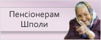 Пенсіонерам Шполи